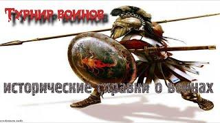 ✞ Представление древних воинов в рамках третьего этапа турнира ✞