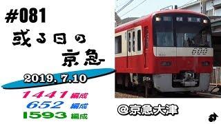 #081 [京急]或る日の京急(31) ~京急大津~ ― 2019. 7.10