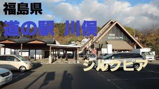 ドライブタイム「道の駅 安達(上り)~道の駅 川俣」