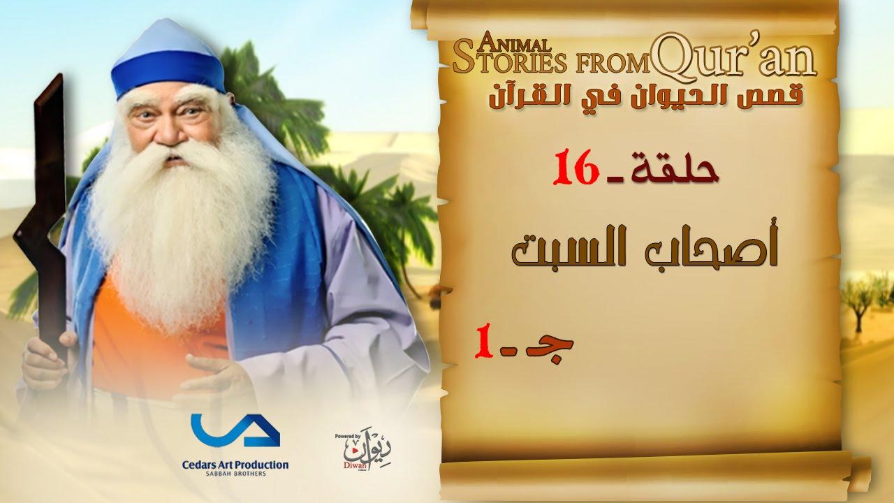 قصص الحيوان في القرآن | الحلقة 16 | أصحاب السبت - ج 1 | Animal Stories from Qur'an