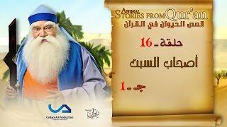 قصص الحيوان في القرآن   الحلقة 16   أصحاب السبت - ج 1   Animal Stories from Qur'an