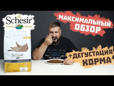 Сухой корм SCHESIR Adult | Шезир сухой корм для кошек | Обзор корма | Состав корма