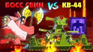 КВ-44 против Босс свинозомби - Мультики про танки