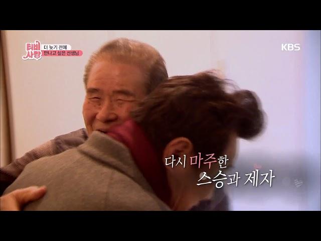 TV는 사랑을 싣고-극적으로 다시 마주한 스승과 제자.20190118