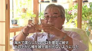 清水 征支郎 氏(イメージ画像)