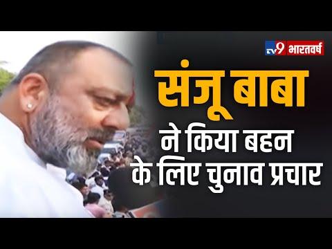 Sanjay Dutt ने Mumbai North में बहन Priya Dutt के लिए किया प्रचार | Lok Sabha Elections 2019