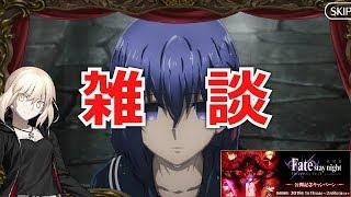 【FGO Vtuber】明日はHF2章公開!? 新宿霊衣期待大!! Fate/stay night [Heaven\'s Feel]キャンペ