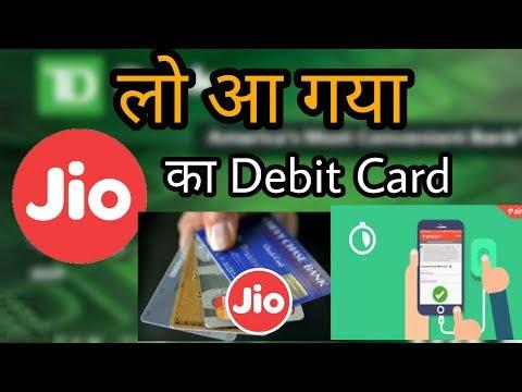 Jio latest News-Jio launch Online Banking Service || Debit Cards ,online payment,