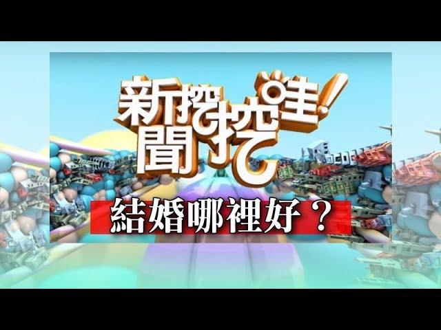 新聞挖挖哇:結婚哪裡好? 20190815 劉伊心 黃宥嘉 李文 狄志偉