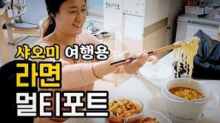 샤오미 라면포트 여행용 멀티쿠커 장단점 리뷰 - 주부탈…