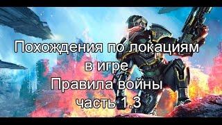 Похождения по локациям в игре Правила войны часть 1.3