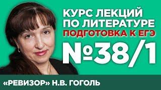 Н.В. Гоголь «Ревизор» (содержательный анализ) | Лекция №38.1