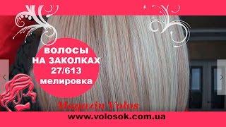 Мелирование на тёмные волосы как делать