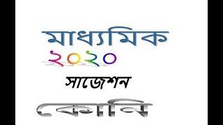 মাধ্যমিক ২০২০ সাজেশন কোনি madhyamik 2020 suggestion