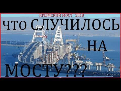 Крымский(июнь 2018)мост! Охрана