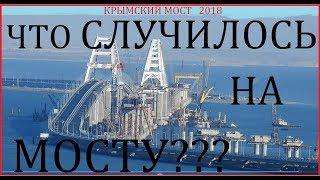 Крымский(июнь 2018)мост! Охрана моста! Кто они! Опоры,пролёты,Ж/Д надвижки сколько чего.Коммент!