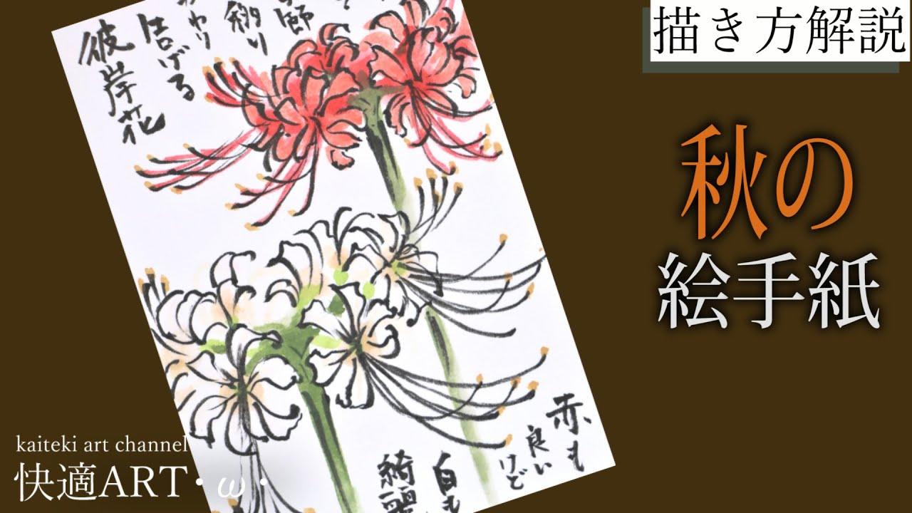 解説 秋の絵手紙 彼岸花 8月 9月 初心者向け簡単リアルな花の絵の描き方解説 Youtube