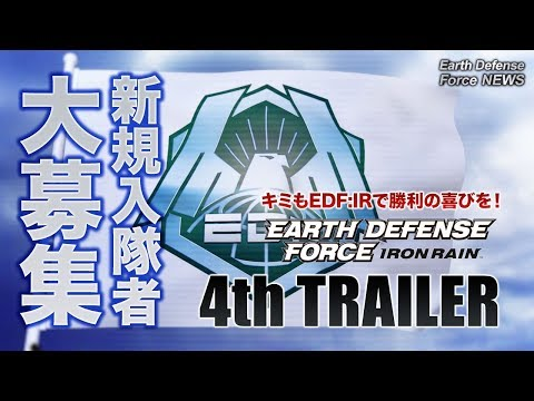 EARTH DEFENSE FORCE: IRON RAIN 4thトレーラー thumbnail