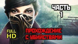 Dishonored 2, Прохождение Без Комментариев - Часть 1: Долгий День в Дануолле [Ultra, PC, 1080p]