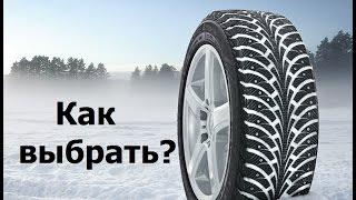 видео Как правильно выбрать зимние шины?