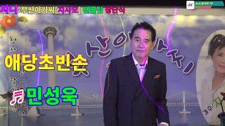 민성욱 -애당초 빈손[축하무대]2021.6.20.[지사…