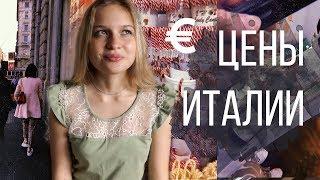 видео Сколько денег взять в Италию?