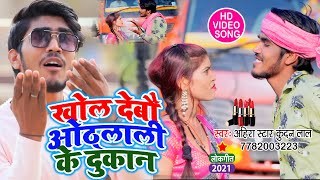 Ahira Star Kundan Lal कायह गाना हिट है !जरुर सुनिए| खोल देबौ ओठलाली के दुकान !! Othlali Ke Dukan