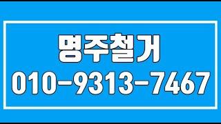 명주철거,대전동구폐기물처리,대전중구폐기물처리