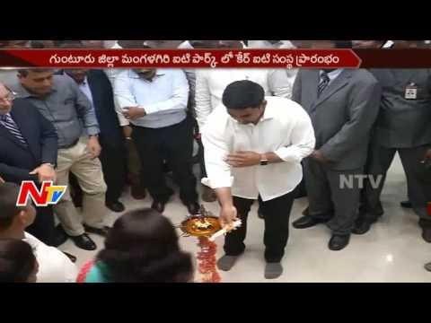 Nara Lokesh Inaugurates Care IT Company in Mangalagiri ||  Guntur District || NTV