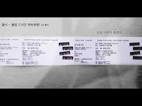 [For 뿅이] 둘이(Together) - 폴킴 [1시간 연속재생]