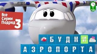 Новые мультфильмы: Будни аэропорта - Все серии подряд (Сборник 3)