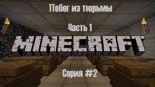(Minecraft) Прохождение карты Побег из тюрьмы #2