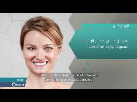 علاج تجاعيد الوجه.. ودور عمليات التجميل في تحسين المظهر| العيادة