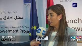 إطلاق مشروع تمكين الشباب في جامعة الحسين بن طلال - (9-4-2019)