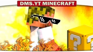 ч.17 Я читер!!! - Minecraft Lucky Sky Wars DMS