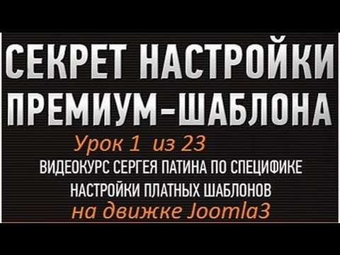 ► «Премиум» шаблон (Joomla3) УРОК 1