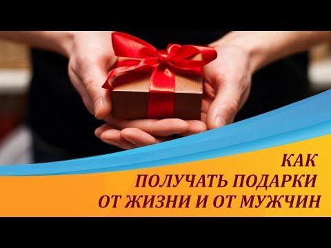 как получать больше подарков