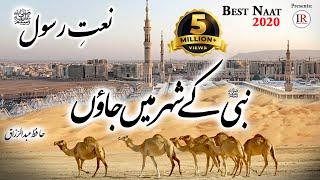 Best Naat 2020 | Nabi Kay Shehar Main Jaon | Hafiz Abdur Razzaq | Islamic Releases