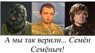 видео Семенченко Семен Ігорович