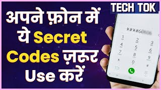 Secret Codes For Android Mobile Phone: जानिए Samsung, Mi, Vivo, Realme के सीक्रेट कोड्स | Tech Tok