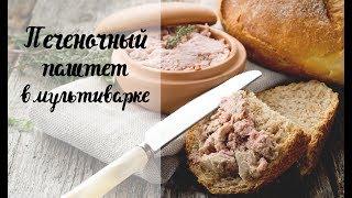 Как приготовить печеночный паштет в мультиварке. Простой и вкусный рецепт! Идеально для завтрака