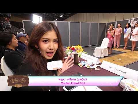 Miss Teen Thailand 2017 | รวมไฮไลท์การแสดงรอบคัดเลือกภาคกลาง (ช่วงบ่าย)