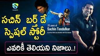 Sachin Tendulkar Birthday Special Video || Sachin Tendulkar Biography || Swara TV
