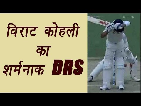Virat Kohli worst DRS call during India vs Australia 2nd test match | वनइंडिया हिन्दी