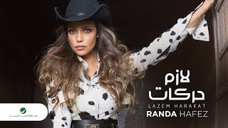 Randa Hafez ... Lazem Harakat - Video Lyrics 2019 | راندا حافظ ... لازم حركات