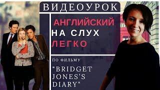 Видеоурок №2. Английский на слух легко.
