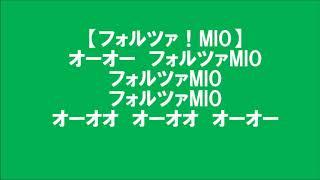 MIOびわこ滋賀2019チームチャント