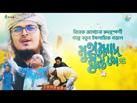 Bangla Gojol Muhammad Mustafa (মুহাম্মাদ মোস্তফা) By Kalarab