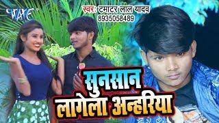 Tamatar Lal Yadav का सबसे हिट गाना 2019 - Sunsaan Lagela Anhariya - Bhojpuri Hit Song 2019