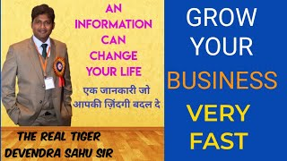 LIFE CHANGING OPPORTUNITY    EWL THE REAL TIGER DEVENDRA SAHU SIR    SURYAKANT PATANWAR   SAFE SHOP